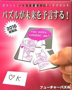 Tenyo 2016   FUTURE PUZZLE T-264