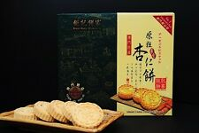 Koi Kei Bakery Almond Cookies with whole Almond (Orginial Favour)