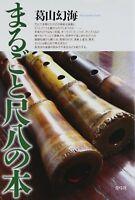 Shakuhachi bamboo flute Description Book