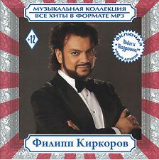 Russisch cd mp3 ФИЛИПП  КИРКОРОВ / FILIPP  KIRKOROV / KIRKOROW