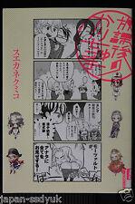 "JAPAN Kumiko Suekane manga: Afterschool Charisma Series ""Houkago no Charichuma"""