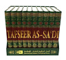 LIMITED SPECIAL OFFER! Tafseer As-Sadi (Tafsir Sadi)  - 10 Volumes (HB)