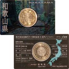 Card Package WAKAYAMA 500yen COIN year 2015 - JAPAN 47 PREFECTURES COIN PROGRAM