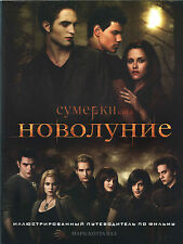 TWILIGHT Cinema Color Illustrated Guide Stephenie Meyer BOOK IN RUSSIAN NEW MOON