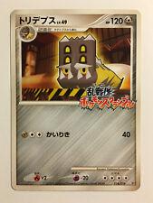 Pokemon Card / Carte Bastiodon Promo 014/016 Scramble Rumble