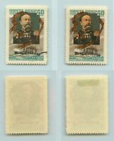 Russia USSR, 1958 SC 2047, Z 2043,  mint and used. rta1043
