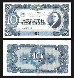 Russia USSR 10 Chervontsev 1937 20th Jubilee Commemorative Note P-205a Lenin