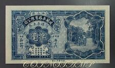 1933 China, Kee-Kwan Motor Road Co, Limited Paper Money 5 Cents, UNC RARE