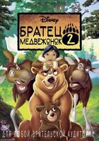 Brother Bear 2 (DVD,Region 2, 2013) Russian,English,Portuguese,Spanish