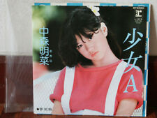 """中森明菜 Akina Nakamori '少女A' 7"""" Vinyl Single 黑膠細碟"""