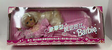 Barbie 1996 Pretty Dreams Japanese Import Doll No. 13611 NOS