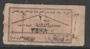 EGYPT 1953 HELIOPOLIS RAILWAYS COMPANY 2ND CLASS RENEWAL LABEL