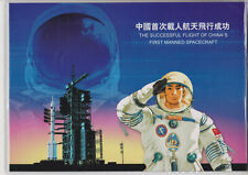 HONG KONG MNH PRESENTATION PACK 2003 CHINA'S 1ST MANNED SPACECRAFT SG 1191-1192