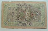 Km# 10c - 10 rubles 1909 - TB - Billet Russie - N7906