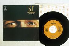 BORIS GREBENSHIKOV RADIO SILENCE CBS/SONY XDSP 93117 JAPAN PROMO VINYL 7