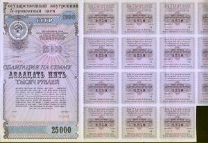 Russia 25000 Rubles 1990 Government Loan 5% aUNC