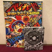Beyblade Omega Dragonis Korokoro Comics Separate Book