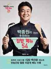 Korean Foods Home Cooking Book Baek Jong Won Meal Menu Easy Cook 54 Recipes #2