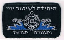 ISRAEL POLICE MARINE POLICE  NEW  BREAST  PATCH