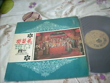 a941981 Connie Chan Po Chu 陳寶珠 & Others EMI LP 樊梨花 Chinese Opera