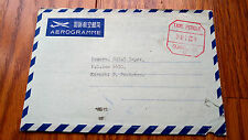 "RARE CHINA 1980's KWANGCHOW ""TAXE PERCUE 2"" CANCELLATION AEROGRAMME TO PAKISTAN"