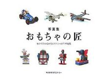 Photo collection Toy Takumi - Tommy's Tin Toys produced by the mind-making heart