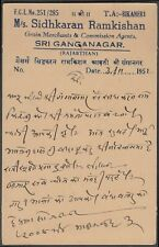 INDIA 1951 TRIMURTHI 9PS CARD W/ POET 1A TULSIDAS VALUE TO NOKHA UNCOMN - N42633