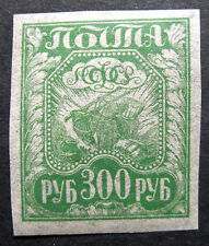 Russia 1921 #184b MLH OG 300r Russian RSFSR Ag Symbols Definitive Issue $12.00!!
