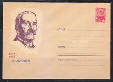 Soviet Russia 1962 mint stationery cover #1821 N.Lysenko, Ukrainian composer