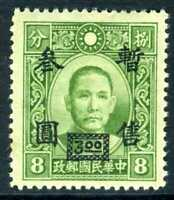 Central China 1943 Japan $3.00/8¢ Dahtung SYS Scott # 9N45b MNH S732