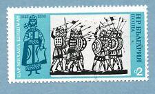 BULGARIA stamp 1973 Bulgarian History - Tsar Mikhail Shishman in battle