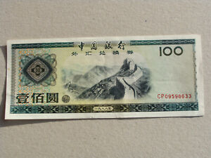 CHINA - 100 Yuan - Foreign Exchange Certificate - xf-au