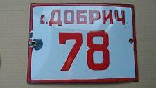 ENAMEL LICENSE PLATE HORSE CARRIAGE CARTFUL waggon VINTAGE BULGARIAN 78