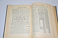 Judaica Interesting book HEBREW Amulet Kabbalah קבלה מעשית קמיעות גורלות וסגולות