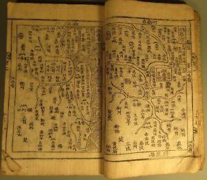 China Tian Xia Tu Map Book of Imperial China Ming/Qing Dynasty ca. 17-19th c.