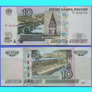 Russia 10 Roubles Currency Note 1997 Type #268a