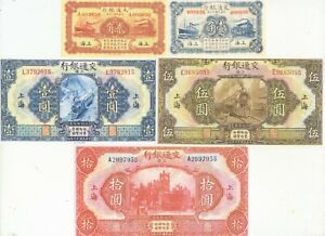 China Bank of Communications 5 Note Set  1927 (COPY)