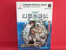 Suikoden 3 Konami Official Perfect Guide Book / PS2