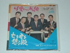 HIROSHI WADA & HIS MAHINA STARS 60's Japan 45 Victor SV-154