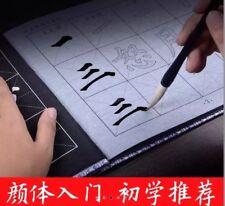 Reusable Chinese Water Paper Calligraphy Practice Book set 3 pcs (Yan Zhen Qing)