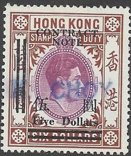Hong Kong KGVI $5 SURCHARGE on $6 CONTRACT NOTE, Used, BAREFOOT #255
