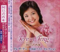 Teresa Teng, Teng Te - Chinese Best Selection/Na Ction [New CD] Japan - Impor