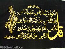 "Islamic Islam Arabic Quran Koran Wall Hanging Deocr Calligraphy 30""x 20""  (317)"