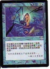 MTG 4X CHINESE JUDGMENT QUIET SPECULATION MINT MAGIC THE GATHERING CARD BLUE