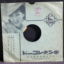 Pochette Japan cover King record 10'' EX +