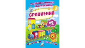 Children's Russian Books for Kids Сравнения. Развивающие наклейки