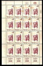 ISRAEL 1963 FULL SHEET HA-LEVANON, XF, MNH