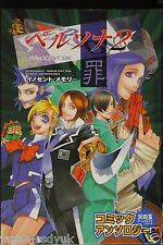 "JAPAN Persona 2 Tsumi / Innocent Sin Comic Anthology ""Innocent Memory"""