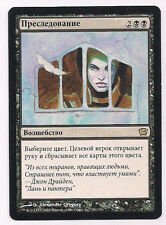 MTG Magic 9ED - Persecute/Persécution, Russian/Russe