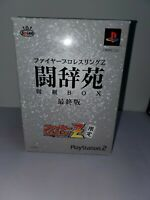 Rare Fire Pro Wrestling Z DX pack Playstation 2 [Japan Import] Collector Edition